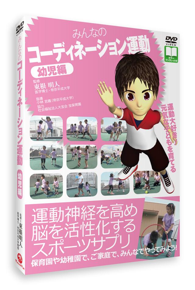 みんなのコーディネーション運動 幼児編(DVD)