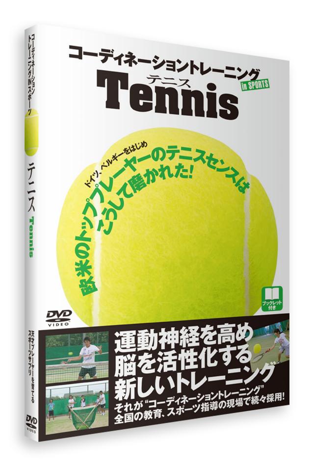 コーディネーショントレーニングINスポーツ テニス (DVD)