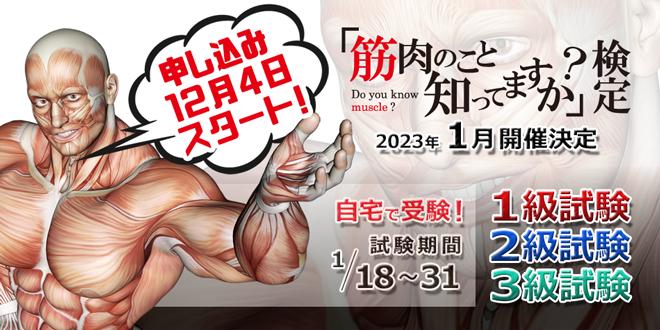 「筋肉のこと知ってますか?」検定2022冬