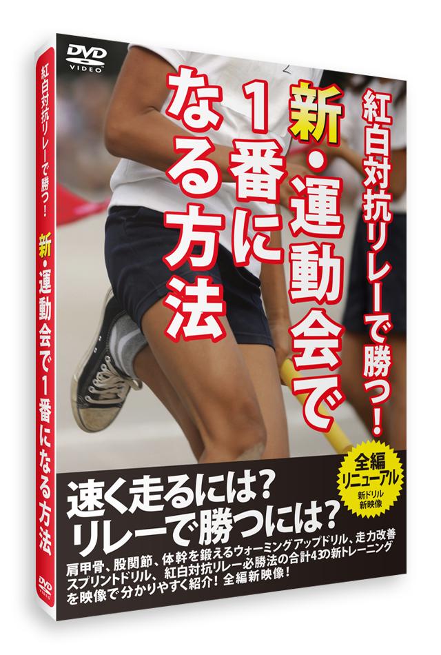 新・運動会で1番になる方法 紅白対抗リレーで勝つ!(DVD)